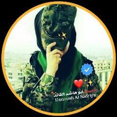 تلميذة ابو هاشم القائد Hanosha AL _sadrea
