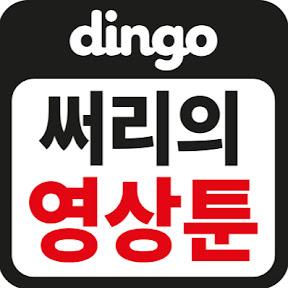 써리의 영상툰