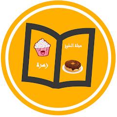 مجلة الطبخ ـ زهرة Majalat Tabkh