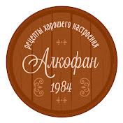 alkofan1984