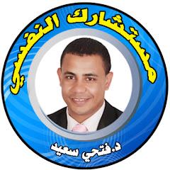 د.فتحي سعيد Dr.Fathy Said