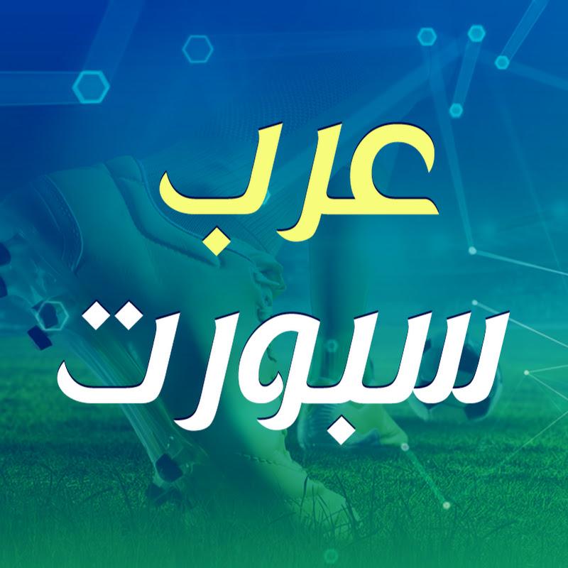 عرب سبورت - arab sports