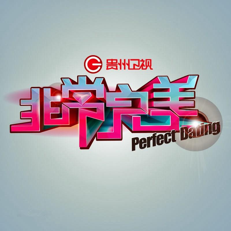 贵州卫视《非常完美》官方频道 Perfect Dating