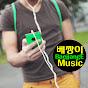 베짱이BaejjangE Music