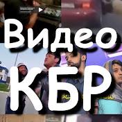 Видео КБР - Нальчик, Кабардино-Балкария