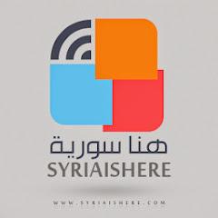 Syria Is Here - هنا سورية