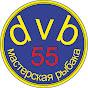 Мастерская рыбака dvb55