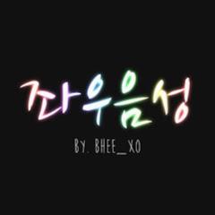 bhee_xo비희