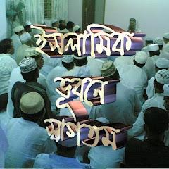 islamicvubon