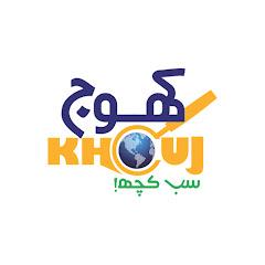 Khouj Official