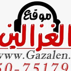 موقع الغزالين للأعراس الفلسطينيه