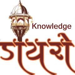 Knowledge dayro