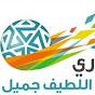 Dawry Jameel - Saudi League