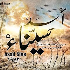 Official أسد سيناء