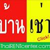 ThaiRENTcenter Dotcom