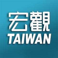 台灣宏觀_典藏版