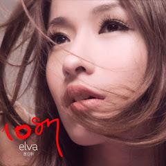ELVA蕭亞軒影音分享站