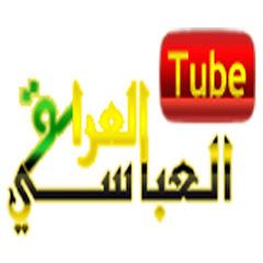 العباسي العراقي