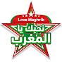 نحبك يا المغرب