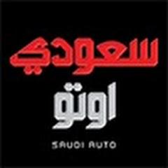 سعودي أوتو