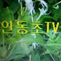 인동초TV