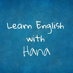 Hana تعلم الإنجليزية مع