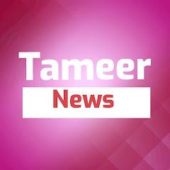 Tameer News