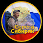Серега Сибиряк