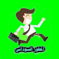 المطور السوداني