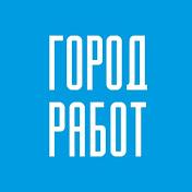 Gorod Rabot