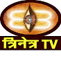 Trinetra TV त्रिनेत्र