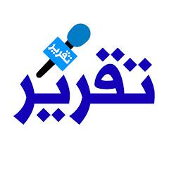 قناة تقرير