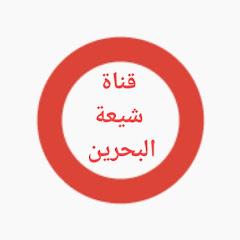 قناة شيعة البحرين