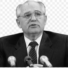 Товарищ Горбачев