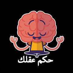 حكم عقلك