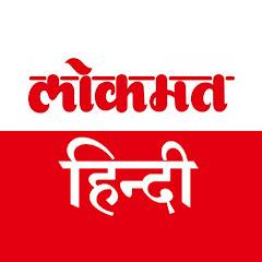 Lokmat News - Hindi