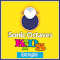 Sonic Octaves Kids -