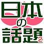 日本の話題2