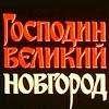 Великий Новгород и окрестности