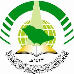 الجمعية العلمية السعودية للعقيدة