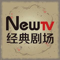 NewTV经典剧场 Classic Drama