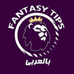 Fantasy Tips بالعربي