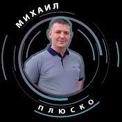 Михаил Плюско