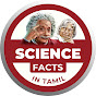 science facts in tamil