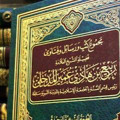 Salafi Wisdom & Knowledge