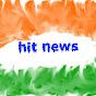 Hit News Bangla