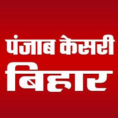 Punjab Kesari Bihar
