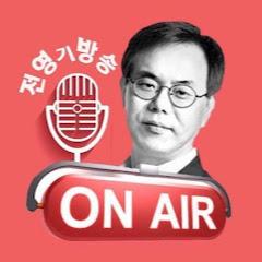 전영기방송