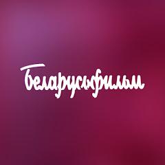 Киностудия Беларусьфильм