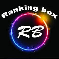 랭킹박스Ranking Box